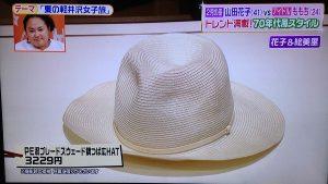 ヒルナンデス格安コーデ絵美里帽子