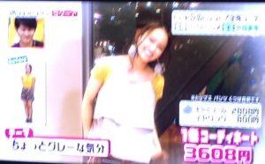 岡田結実3色ショッピングコーディネート