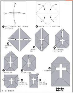 ハロウィン棺おけを折り紙で折る方法図解