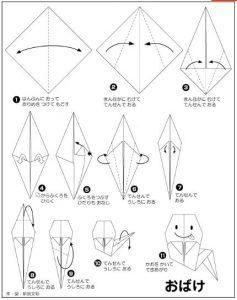 ハロウィンおばけを折り紙で折る方法図解