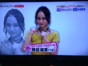 岡田結実ヒルナンデス写真