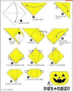 折り紙のハロウィンカボチャ