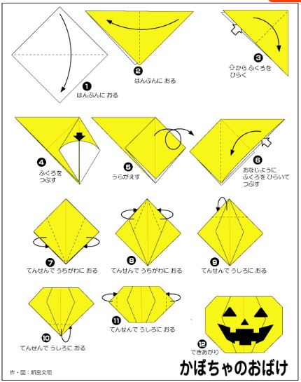 簡単 折り紙 折り紙 かぼちゃ : mamalifemo.net