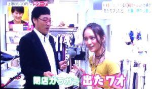 岡田結実3色ショッピングでワオ