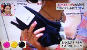 ヒルナンデス3色コーデ9月9日田中律子1回目靴下