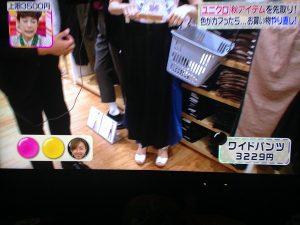 ヒルナンデス3色コーデ9月9日田中律子1回目