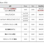 中森明菜2016年のディナーショーチケット購入方法・発売日時・価格