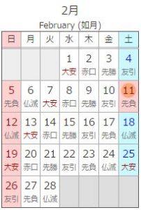 2017年2月のカレンダー