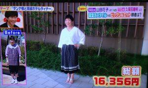 ヒルナンデス格安コーデ9月6日山田花子コーデ