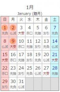 2017年1月のカレンダー