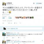 マツコ会議9月24日札幌の女子アナ志望女子高生は誰?制服画像と動画
