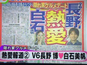 長野博熱愛報道