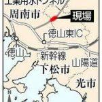 山口県下松市トンネル工事で一酸化炭素中毒!発生原因は?
