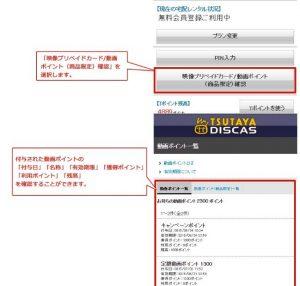 tsutayaツタヤマイページ