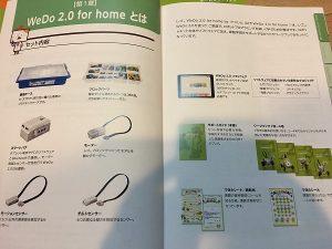 レゴwedo2.0 for homeセット内容
