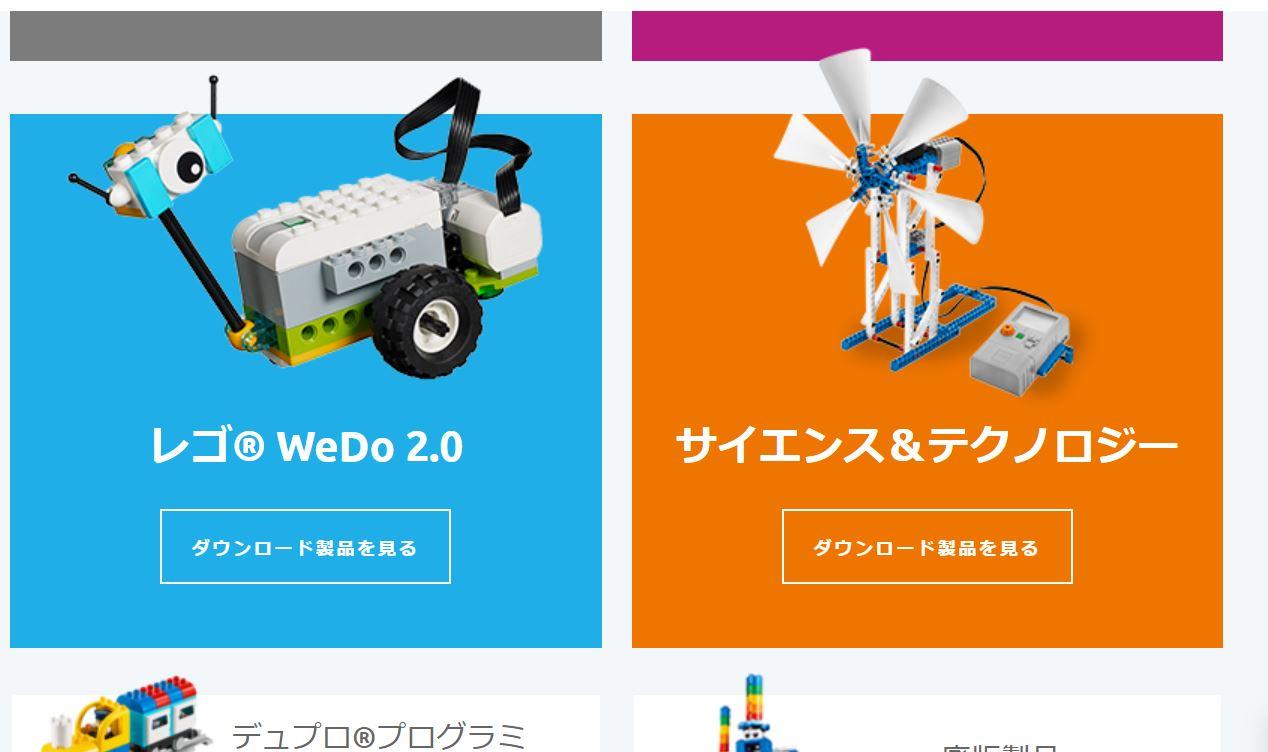 レゴwedo2.0ソフトウェアダウンロード
