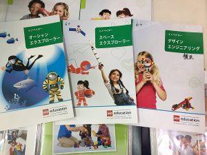 レゴスクールのワークブック