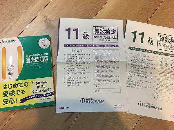 算数検定の用紙と過去問題集
