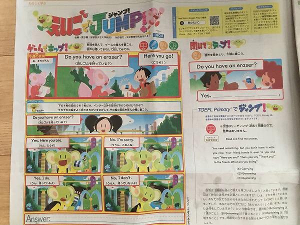 朝日小学生新聞の英語