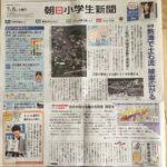 朝日小学生新聞のお試し無料サンプルをデジタル版で見る&配達してもらう方法!購読料金は値段以上の価値アリ。契約も解約も簡単