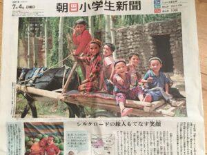朝日小学生新聞の国際