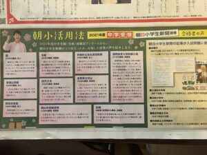 朝日小学生新聞の記事