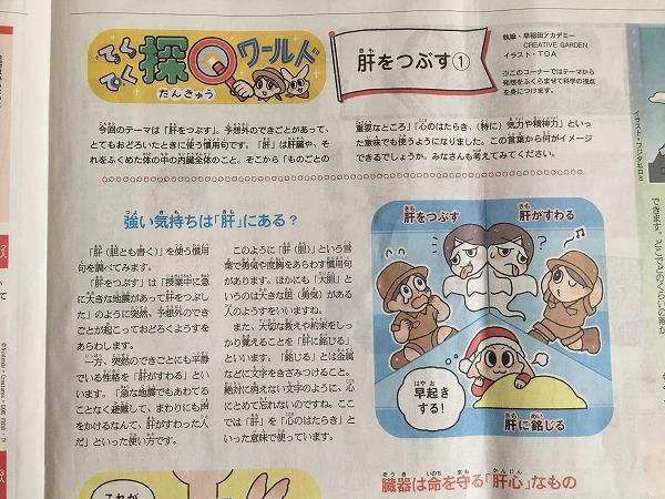 朝日小学生新聞の国語
