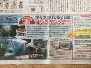 朝日小学生新聞の広告