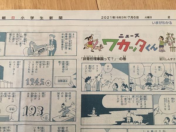 朝日小学生新聞ニュース