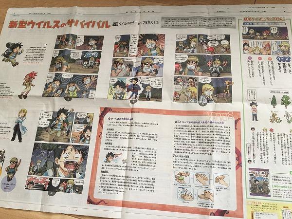 朝日小学生新聞の漫画