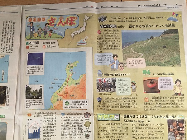 朝日小学生新聞の社会