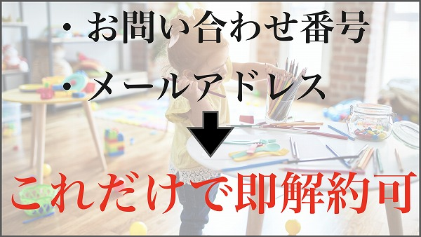 朝日小学生新聞の解約