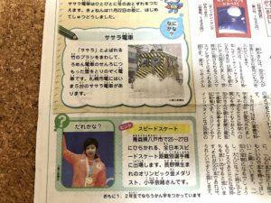 朝日小学生新聞の漢字