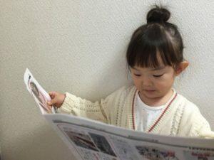 子供が新聞を読む