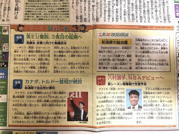 朝日小学生新聞のニュース欄