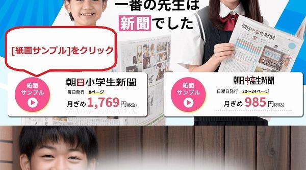 朝日小学生新聞お試しデジタル