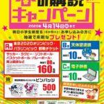 朝日小学生新聞キャンペーン2020!夏休み特別キャンペーンも狙い目
