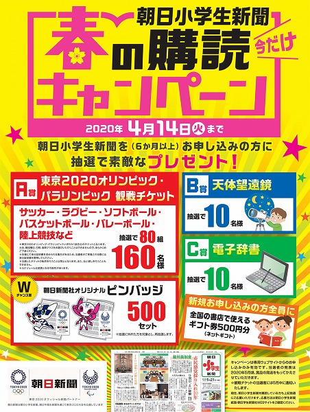 朝日小学生新聞のキャンペーン