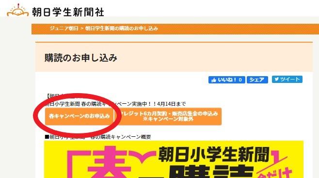 朝日小学生新聞キャンペーン