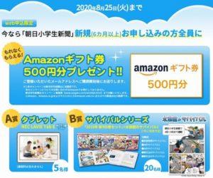 朝日小学生新聞2020夏のキャンペーン