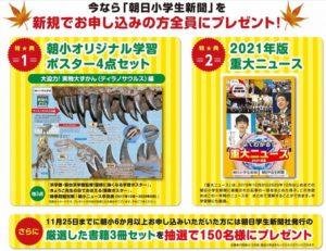 朝日小学生新聞キャンペーン2020-2021
