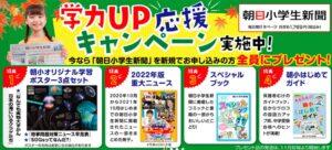 朝日小学生新聞キャンペーン2021