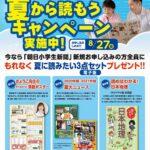 朝日小学生新聞キャンペーン2021!夏休み特別キャンペーンも狙い目