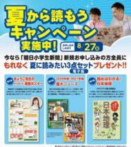 朝日小学生新聞2021夏のキャンペーン