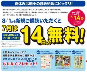 朝日小学生新聞夏の無料キャンペーン